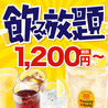 白木屋 中野坂上駅前店のおすすめポイント1