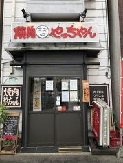 焼肉やっちゃん 北坂戸の写真