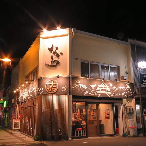 居酒屋 長野駅 貸切 個室 郷土料理 地酒 個人 会話