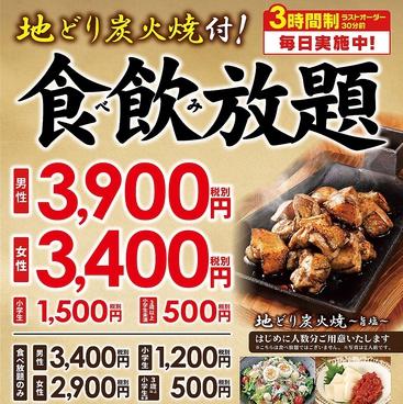 山内農場 小倉魚町銀天街店のおすすめ料理1