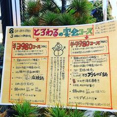 居酒屋 とろわる 江古田店イメージ