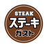 ステーキガスト 調布上石原店のロゴ