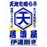 黒焼き屋 天地を喰らふ 浅草店のロゴ