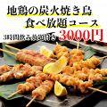 古民家個室とせいろ蒸し うまか 上野店のおすすめ料理1