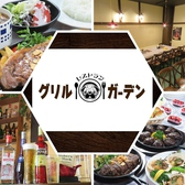 レストラン グリルガーデン 武蔵新城の詳細