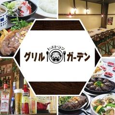 レストラン グリルガーデン 武蔵新城の写真