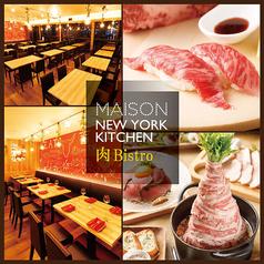 肉バル&シカゴピザ MAISON NEWYORK KITCHEN 肉 BISTRO 小倉店の写真