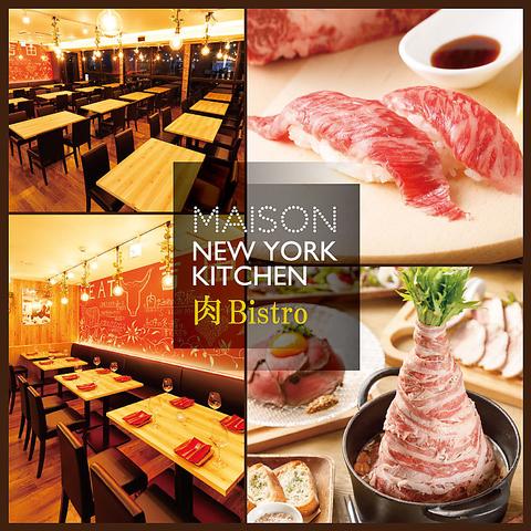 肉バル&シカゴピザ MAISON NEWYORK KITCHEN 肉〜BISTRO〜 小倉店