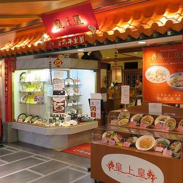 広東 台湾料理 皇上皇の雰囲気1