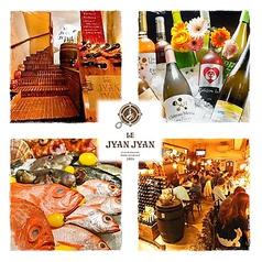 袋町ワイン食堂 LE JYAN JYAN ル ジャンジャンの写真