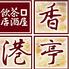 香港亭 赤羽のロゴ
