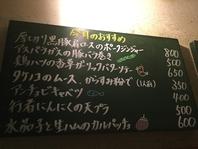 季節の黒板メニュー