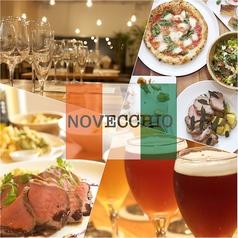 Italian Dining NOVECCHIO ノヴェッキオ 円町の写真