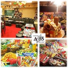 放課後駄菓子バーA-55 八王子店の写真