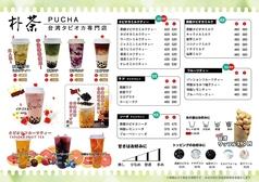 台湾タピオカ専門店 朴茶のおすすめポイント1