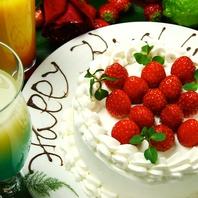 ホールケーキもお任せ♪誕生日・記念日にオススメ!