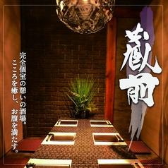 蔵前 kuramae 浜松駅前店