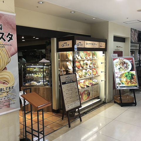 ロッソペペロンチーノ 錦糸町店
