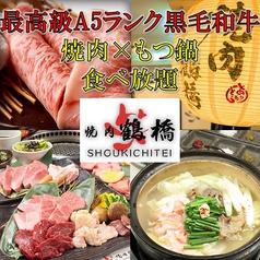 焼肉食べ放題 焼肉鶴橋 笑吉亭 難波店の写真