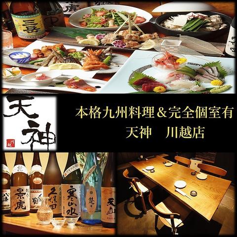 九州料理と完全個室 天神 川越店