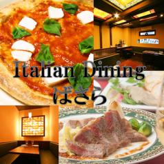 Italian Dining ばさらの写真