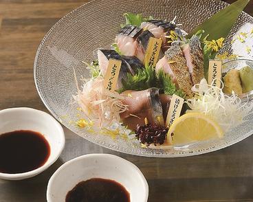 とろさば料理専門店 SABAR 東京 恵比寿・代官山店のおすすめ料理1