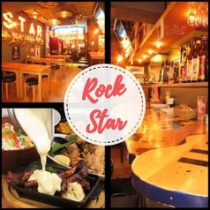 ロック居酒屋スターの写真