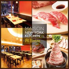 MAISON NEWYORK KITCHEN 肉 BISTRO 静岡駅前店の写真