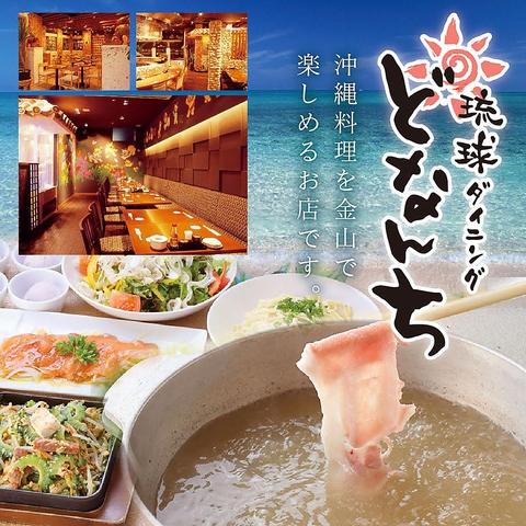 オシャレな南国空間で美味しい沖縄料理に舌鼓☆大人数様の宴会も受付中!!