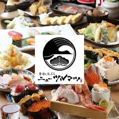 寿司と天ぷら ニューツルマツの写真