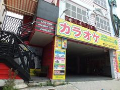 カラオケ ハッピークローバー 住道店