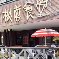 松南食堂の雰囲気1
