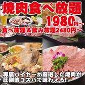 最強コスパ!!俺たちの焼肉屋 横綱 仙台 本店特集写真1