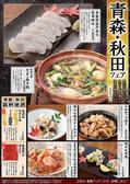 日本海庄や 浜松町北口店のおすすめ料理2