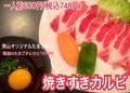 料理メニュー写真焼きすきカルビ