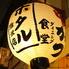 串かつ食堂 ホタルのロゴ