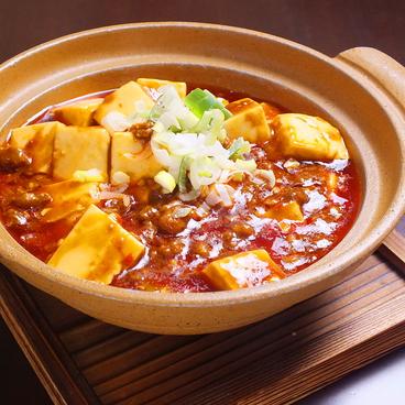 菜香厨房 さいこうちゅうぼう 滑川店のおすすめ料理1