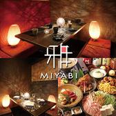 個室居酒屋 雅 川崎店の写真