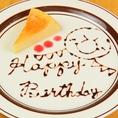 【お祝い例】ご注文のデザートにお好きなメッセージ&花火もOK!