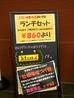 つけ麺丸和 弥富店のおすすめポイント2