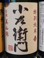 岐阜 小左衛門 500円