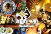 天ぷらスタンド KITSUNE 岐阜のグルメ