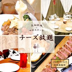 花畑牧場&個室肉バル チーズ放題 大宮西口駅前店の写真