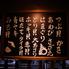 三是 貝だらけ みこれ かいだらけ 西新宿店のロゴ