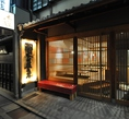 京都祇園花見小路に佇む町屋風一軒家。