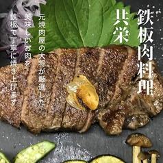 鉄板肉料理 共栄 土橋店の写真