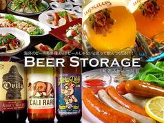 Beer Storage ビアストレージの写真