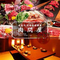 肉寿司 肉屋の居酒屋 肉問屋 八王子店の写真