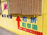 米八そばの雰囲気2