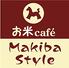 マキバスタイル Makiba Style お米カフェのロゴ